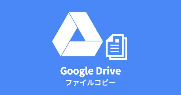 Googleドライブ ファイルコピー