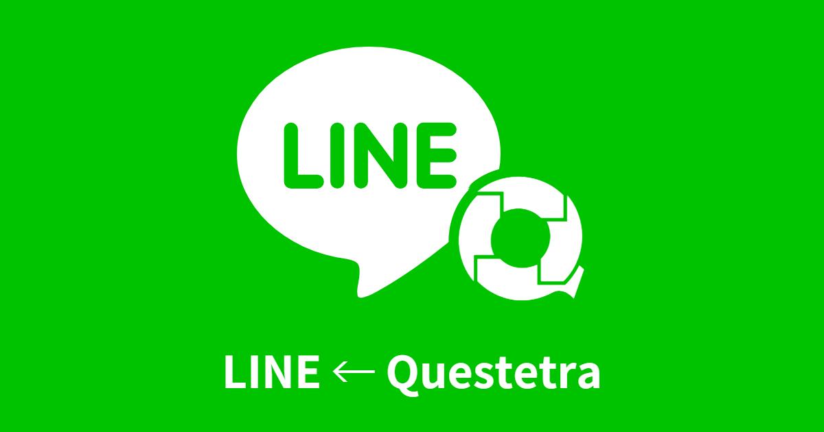 ワークフローの途中で、LINE にメッセージを送信する