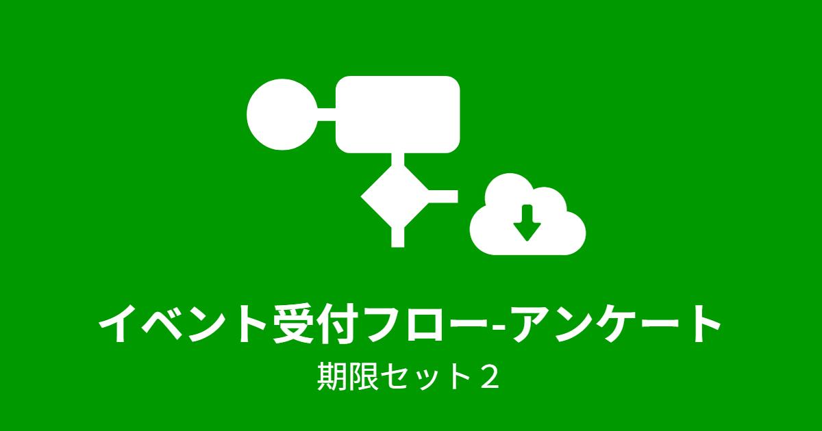 イベント受付フロー-アンケート(期限セット2)