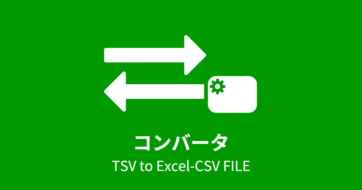 コンバータ (TSV to Excel-CSV FILE)