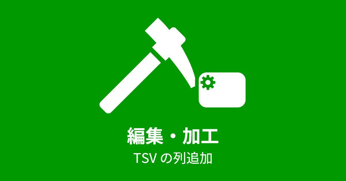 TSV の列追加