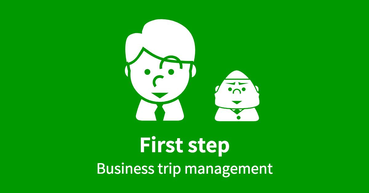 はじめての Questetra BPM Suite / STEP3: 出張申請アプリを作る