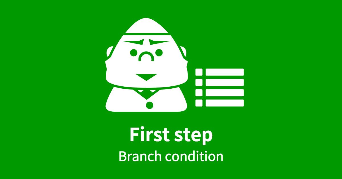 はじめての Questetra BPM Suite / STEP4: 条件により「分岐」させる