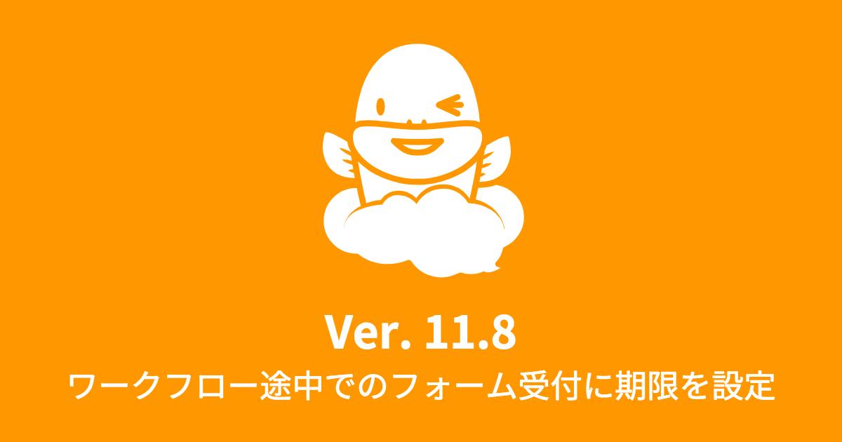 Ver.11.8 ワークフロー途中でのフォーム入力/Webhook 受け付けに期限を設定 (2018年10月22日)