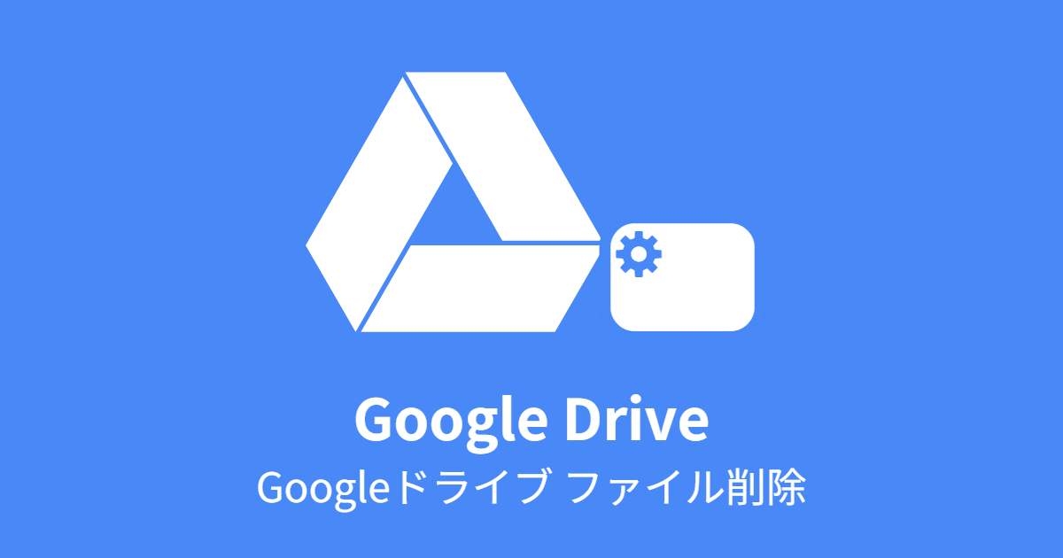 Googleドライブ ファイル削除