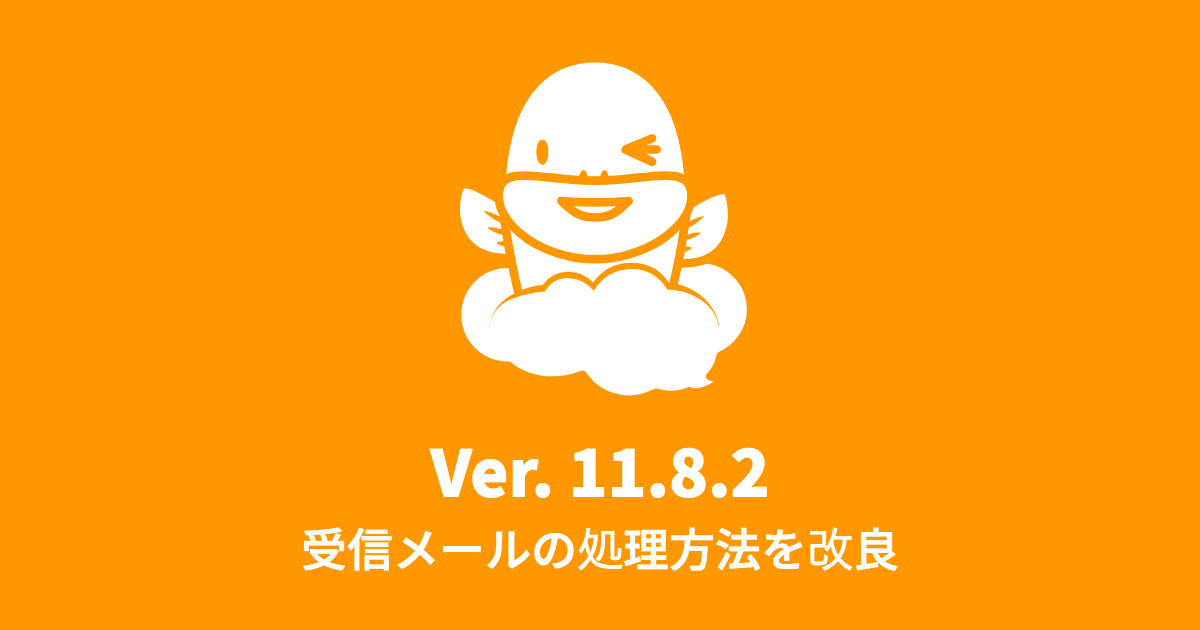 Ver.11.8.2 「メッセージ開始イベント(メール)」のメール受信処理を改良 (2018年12月17日)