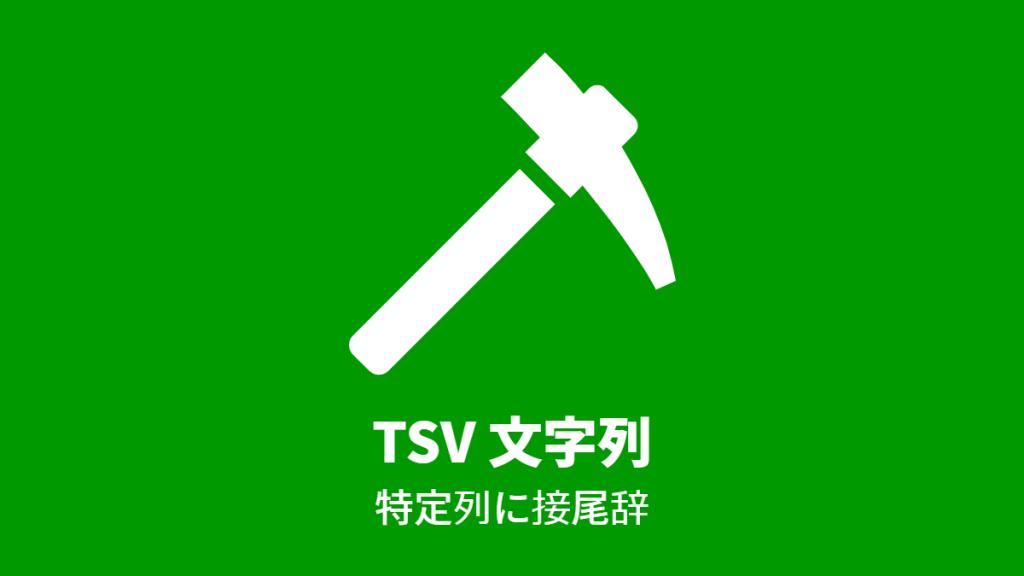 TSV 文字列; 特定列に接尾辞
