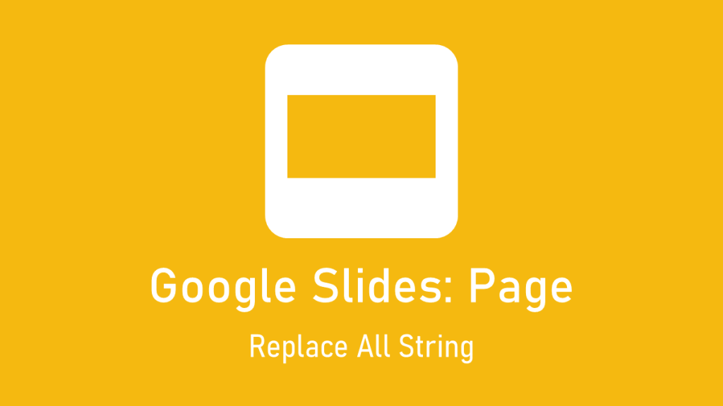 Google Slides: Page; Replace All Strings – Questetra Support