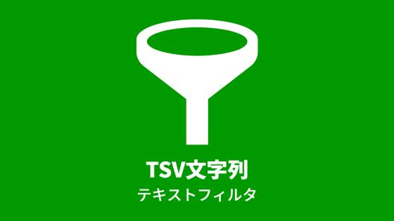 TSV文字列, テキストフィルタ