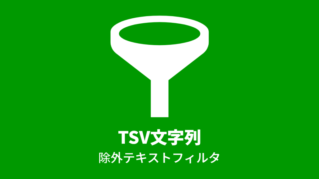 TSV文字列, 除外テキストフィルタ