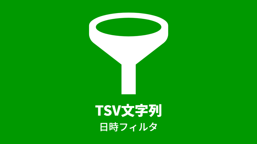 TSV文字列, 日時フィルタ