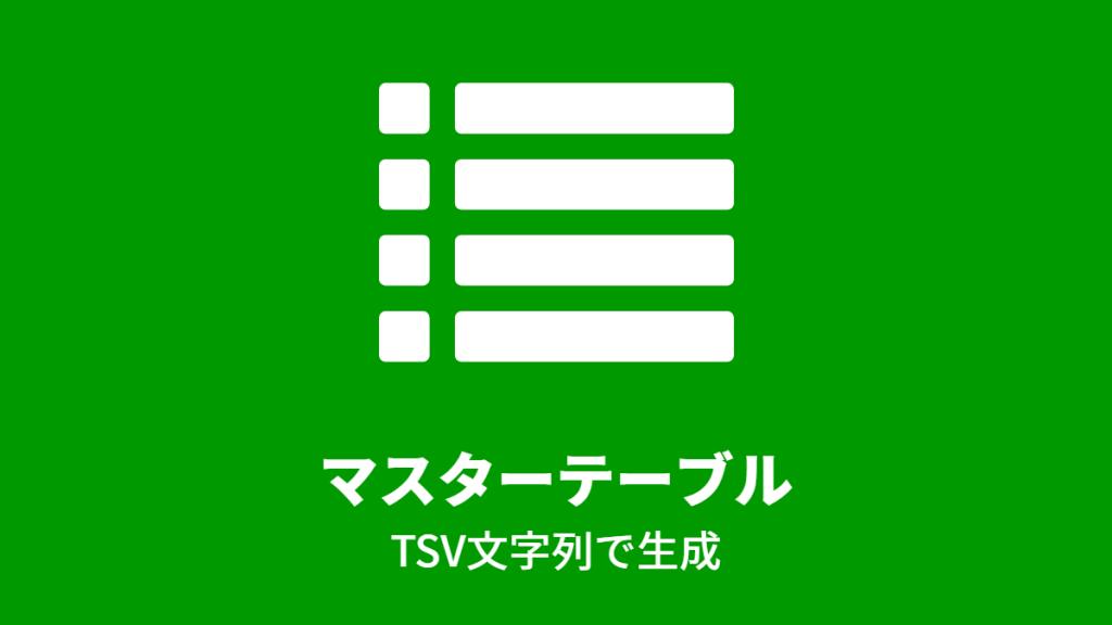 マスターテーブル, TSV文字列で生成