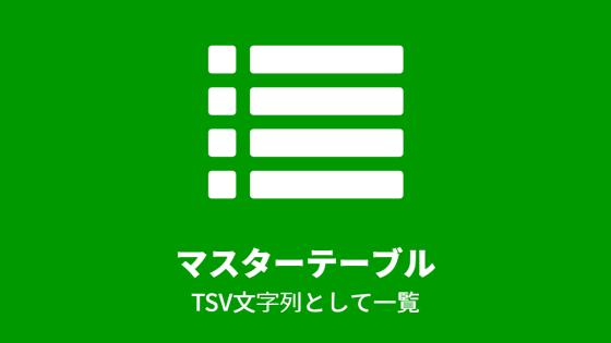 マスターテーブル, TSV文字列として一覧