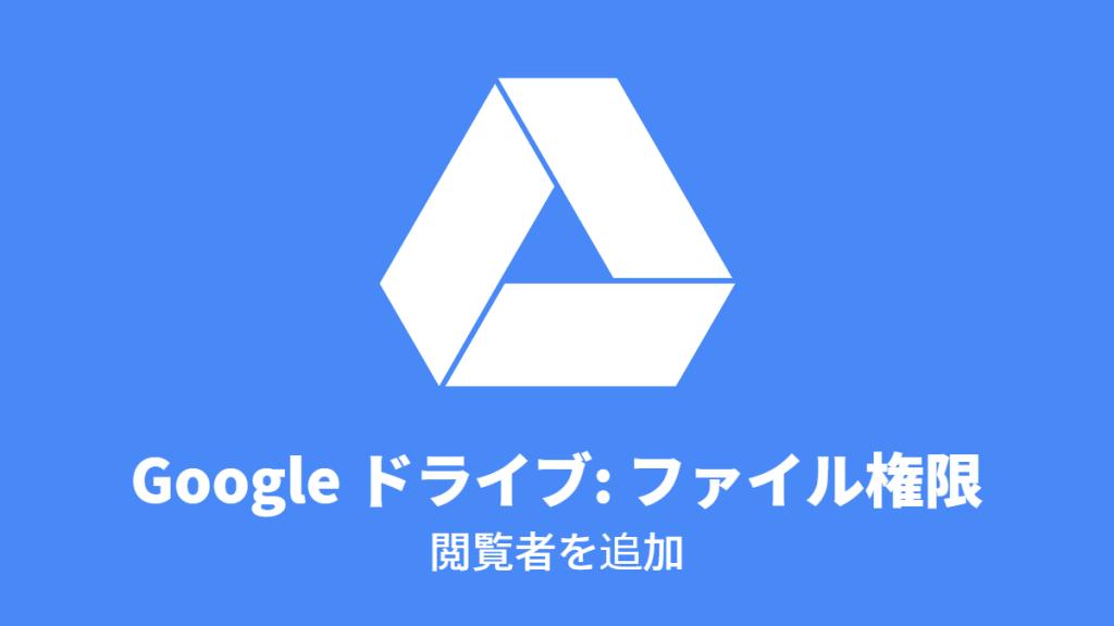 Google ドライブ: ファイル権限, 閲覧者を追加