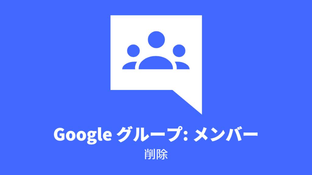 Google グループ: メンバー, 削除