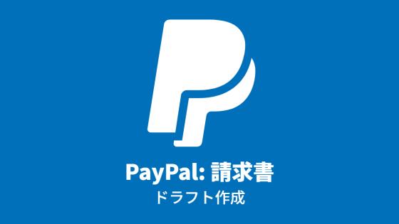 PayPal: 請求書, ドラフト作成