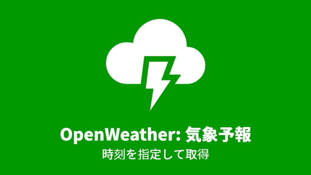 OpenWeather: 気象予報, 時刻を指定して取得