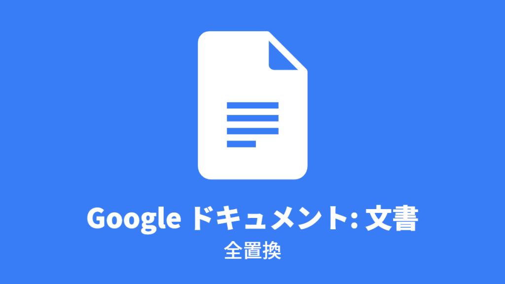 Google ドキュメント: 文書, 全置換