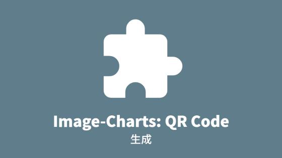 Image-Charts: QR Code, 生成