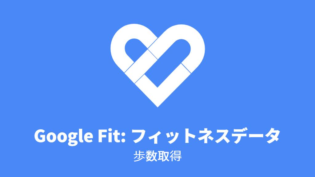 Google Fit: フィットネスデータ, 歩数取得