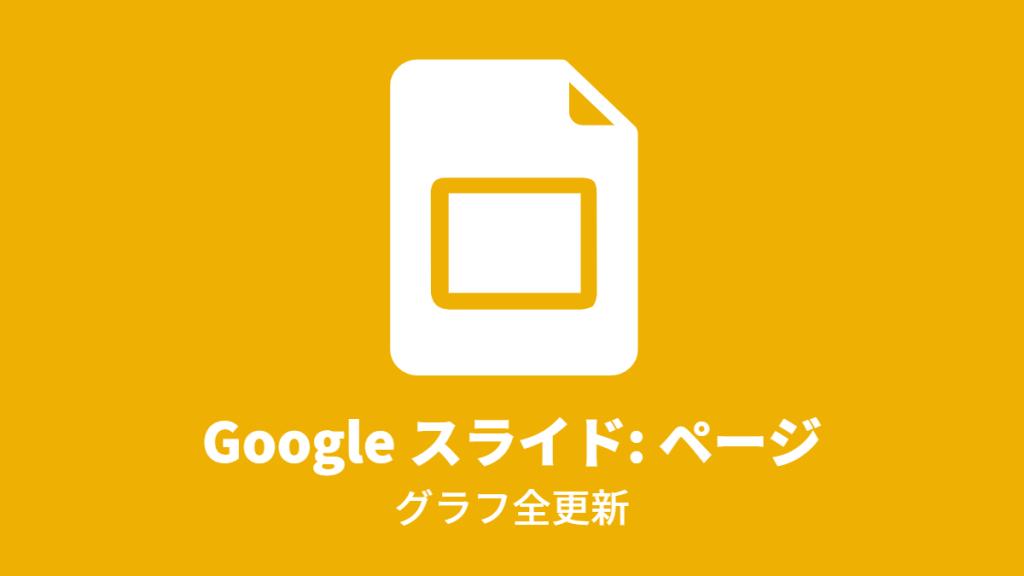 Google スライド: ページ, グラフ全更新