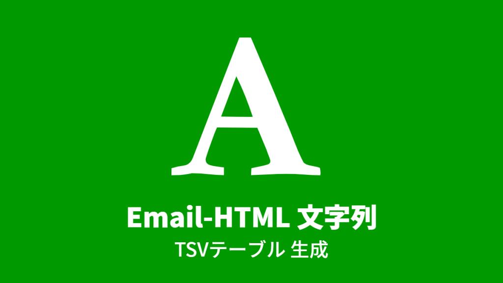 Email-HTML 文字列, TSVテーブル 生成