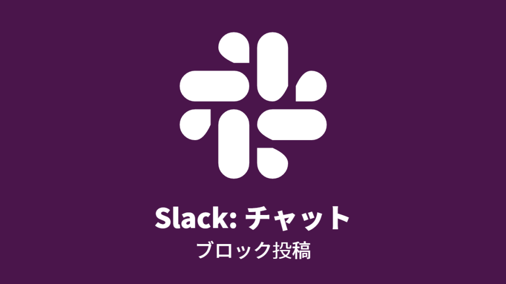 Slack: チャット, ブロック投稿