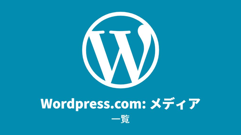 Wordpress.com: メディア, 一覧