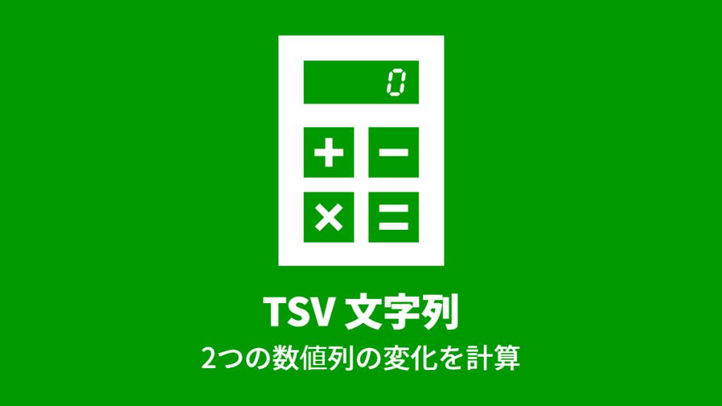 TSV 文字列, 2つの数値列の変化を計算