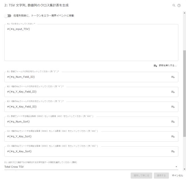 数値列の値を2つの集約キー列でクロス集計します(ピボットテーブル)。「合計値」「合計値が全体に占める割合」「データ個数」「データ平均値」、いずれのクロス集計表も出力可能です。たとえば「売上ログTSV」から「取引先別(Y軸)と販売店舗別(X軸)の売上高合計」といった集計値が自動的に出力されます。