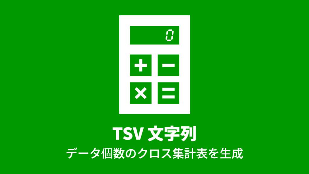 TSV 文字列, データ個数のクロス集計表を生成