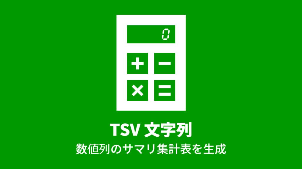 TSV 文字列, 数値列のサマリ集計表を生成