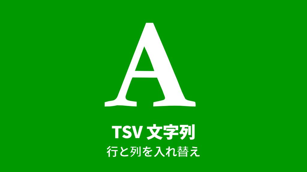 TSV 文字列, 行と列を入れ替え