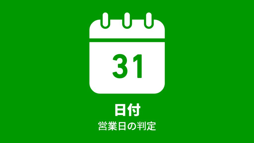 日付, 営業日の判定