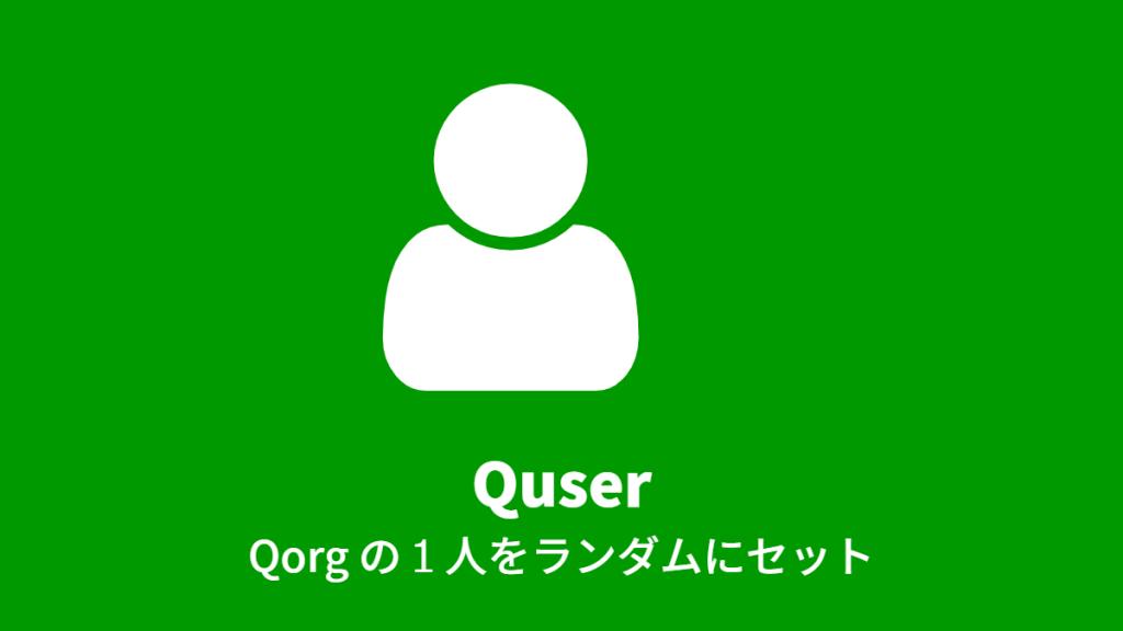 Quser, Qorg の1人をランダムにセット