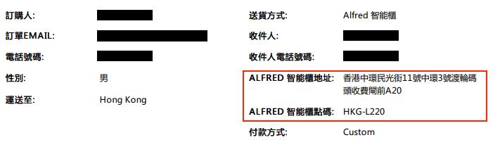 [港幣商店] Alfred 智能櫃送貨方式 – SHOPLINE 常見問題