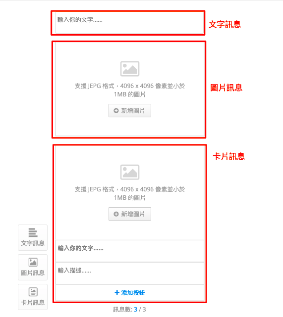 新版 LINE@ / FB Messenger 廣播訊息 – SHOPLINE 常見問題
