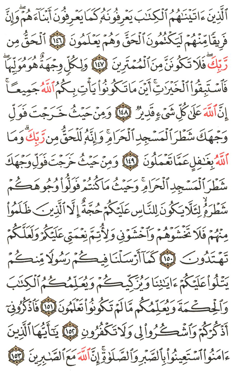 Albaqarah 148 : albaqarah, Surah, Al-Baqarah, Hausa, Translation, Meaning