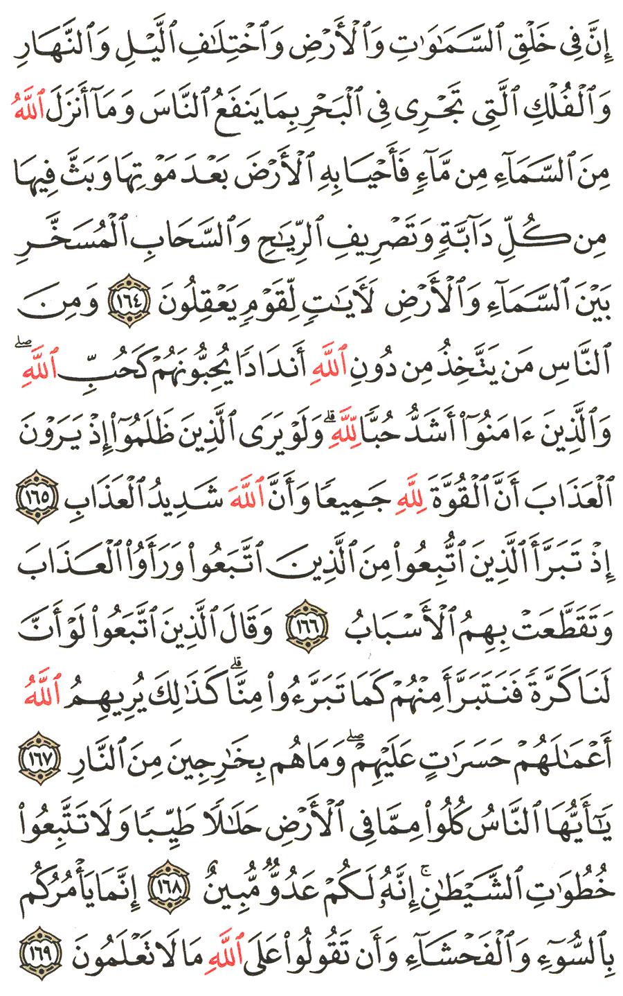 Al Baqarah Ayat 164 : baqarah, Surah, Al-Baqarah, English, Translation, Meaning