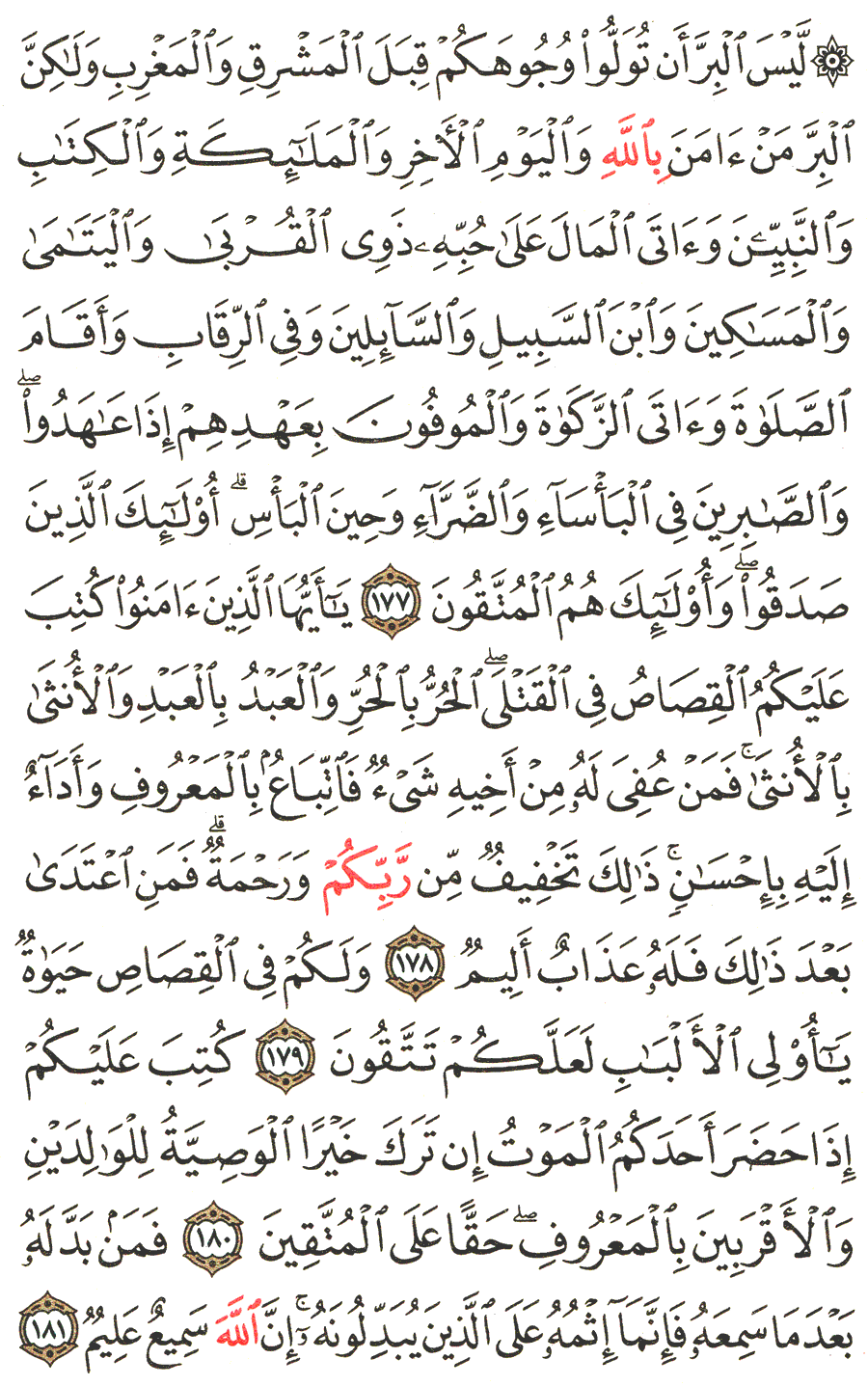 Al Baqarah 177 : baqarah, Surah, Al-Baqarah, English, Translation, Meaning