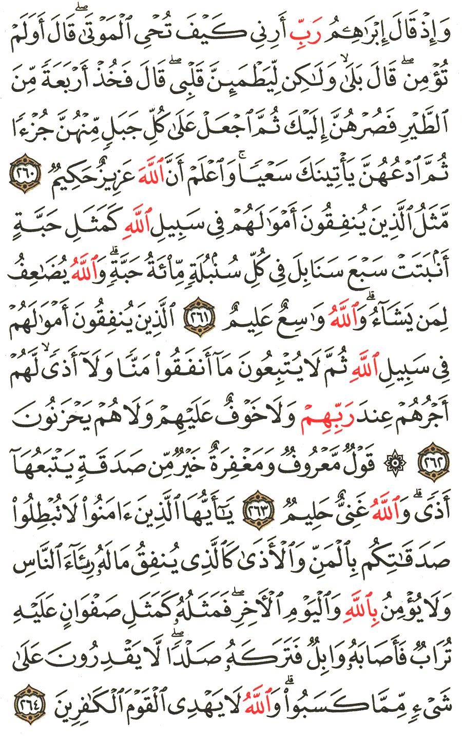Surat Al Baqarah Ayat 261 : surat, baqarah, Surah, Al-Baqarah, English, Translation, Meaning