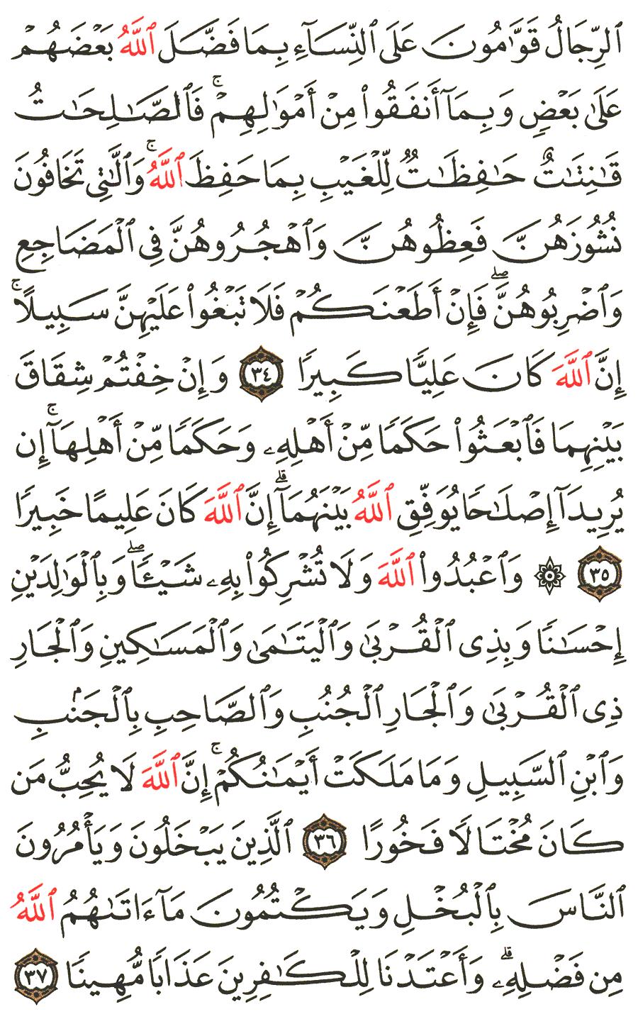 Surat An Nisa Ayat 34 : surat, Surah, An-Nisa, Hausa, Translation, Meaning