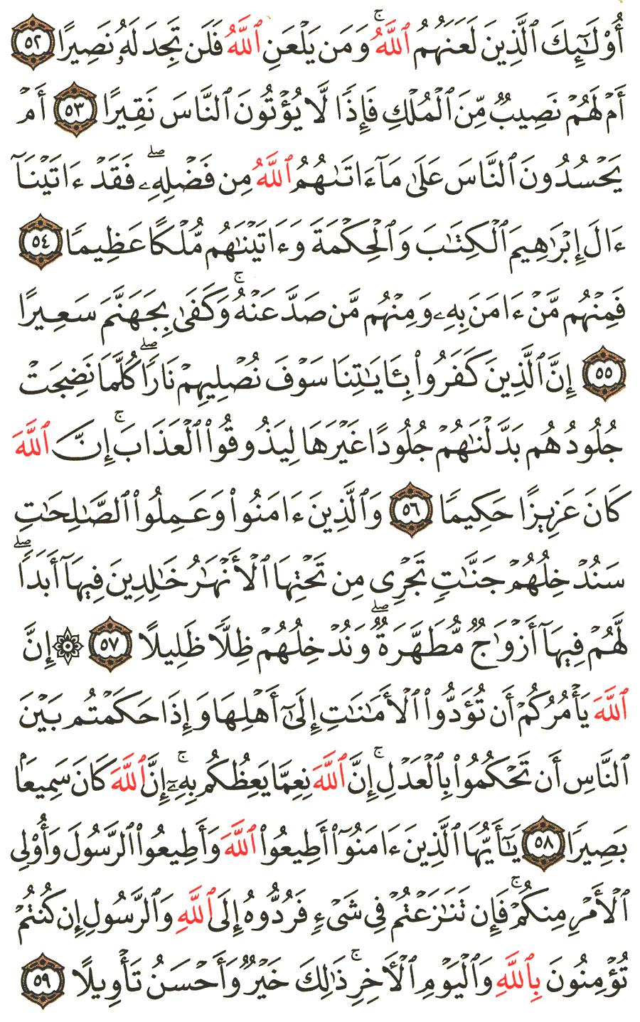 Surah An-nisa Ayat 59 : surah, an-nisa, Surah, An-Nisa, English, Translation, Meaning