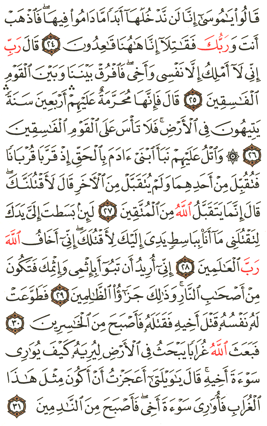 Surat Ibrahim Ayat 7 : surat, ibrahim, Surah, Al-Maidah, English, Translation, Meaning