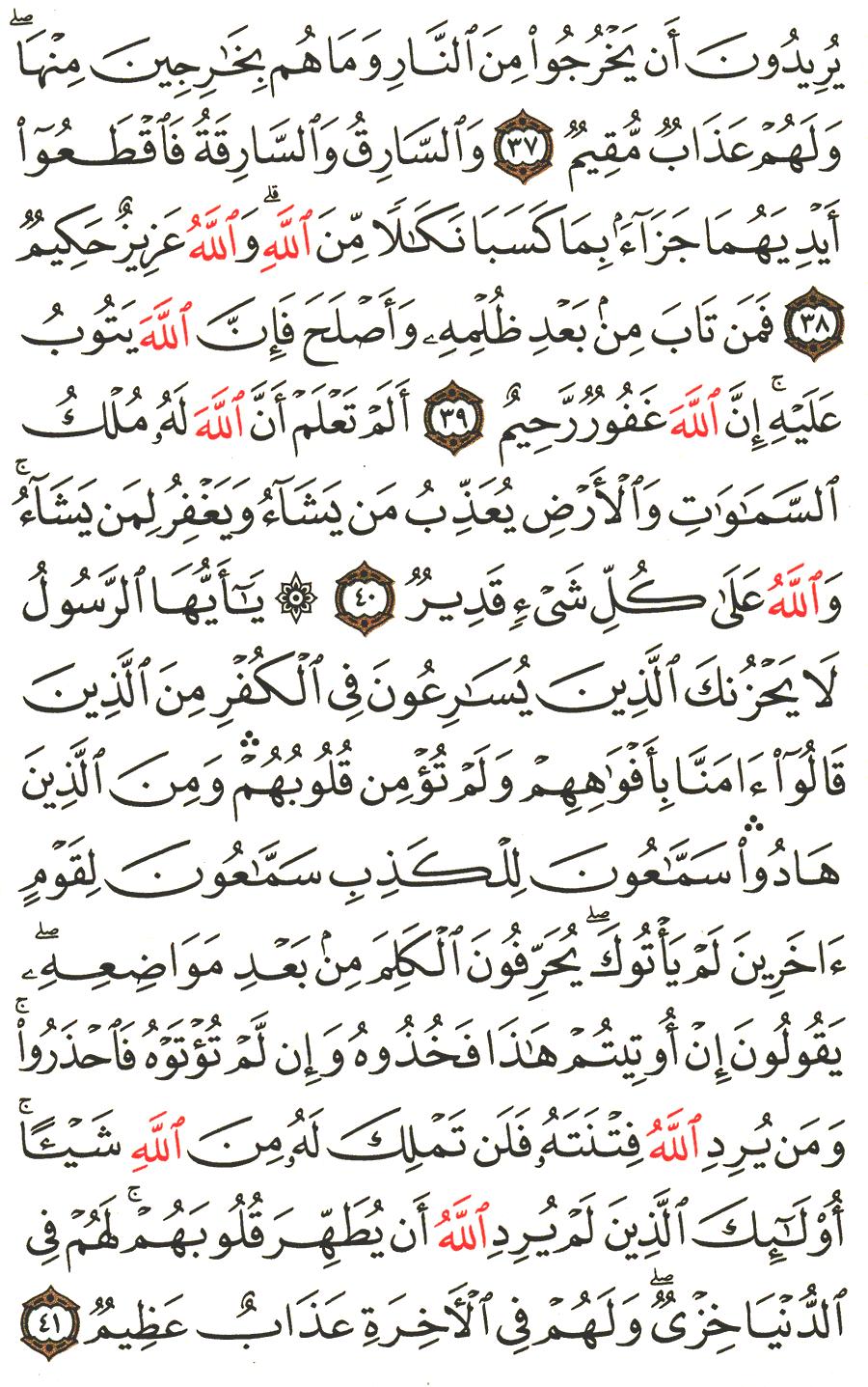 Surat Al Maidah Ayat 114 : surat, maidah, Surah, Al-Maidah, English, Translation, Meaning