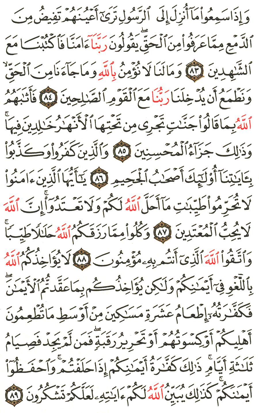 Al Maidah Ayat 90 : maidah, Surah, Al-Maidah, English, Translation, Meaning