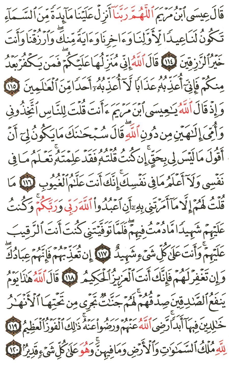Qs Al An Am : Surah, Al-Maidah, English, Translation, Meaning