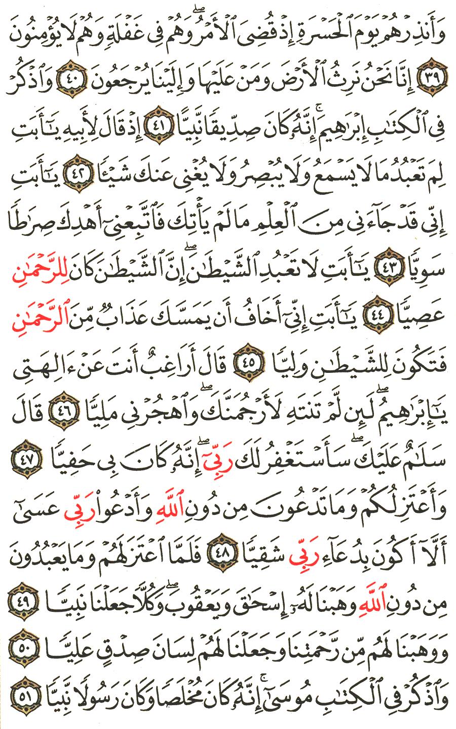An Najm 39 : Surah, Maryam, English, Translation, Meaning