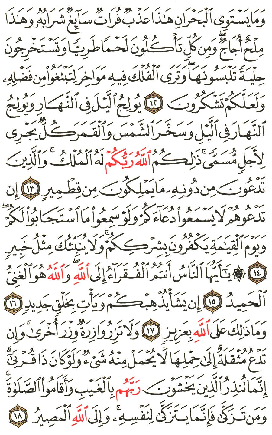 Surat Al Fathir : surat, fathir, Surah, Fatir, English, Translation, Meaning