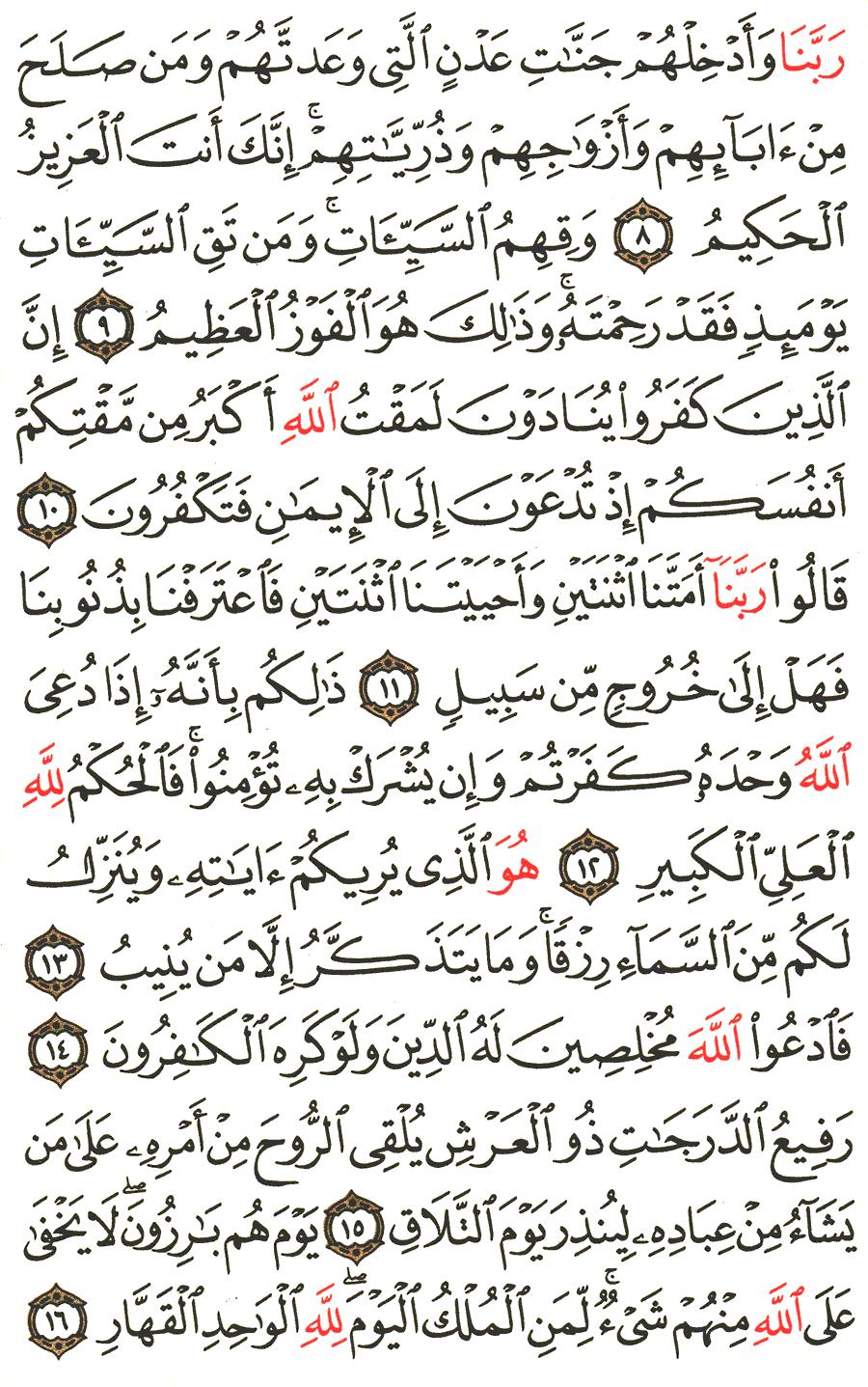 Al Hujarat Ayat 10 : hujarat, Surah, Ghafir, English, Translation, Meaning